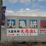 丸亀絣織物の新工場のお披露目、工房見学
