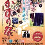 第26回広川かすり祭
