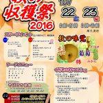 第12回スローフードフェスタin広川くだもの村~秋の収穫祭2016を開催!JAZZライブもあります。
