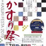 第29回広川かすり祭