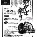 新そば祭り2019