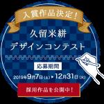 久留米絣デザインコンテスト入賞作品決定!!