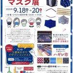 ひろかわ藍彩市場「久留米かすり&布マスク展」開催のお知らせ
