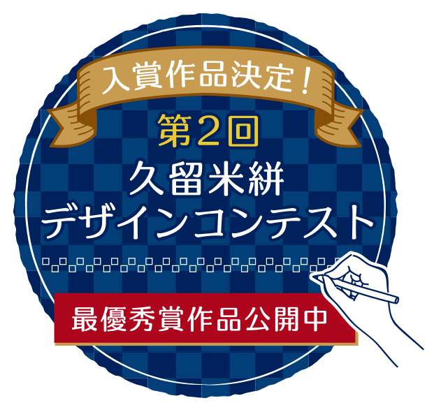 第2回久留米かすりデザインコンテスト入賞決定